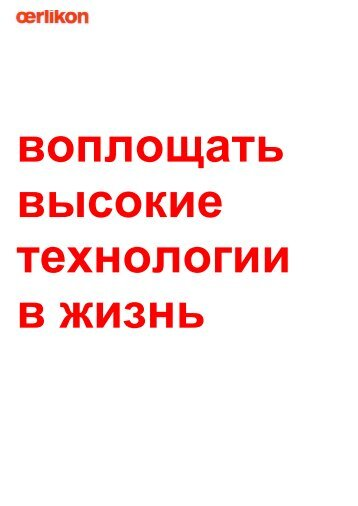 Oerlikon enabling high technology ru