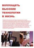 Oerlikon enabling high technology ru - Page 4
