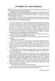 Xenofon, Oikonomikos, 10, 2 - 9 (pdf