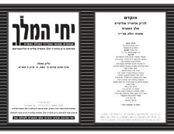 Yechi HaMelech, #832, Parshat Nasso, 5770