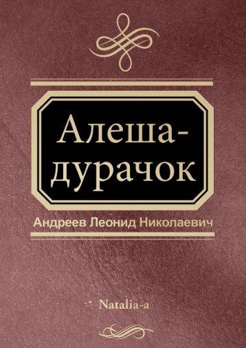 Алёша-Дурачок.pdf