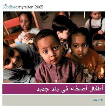 Arabisk - Sundhedsstyrelsen