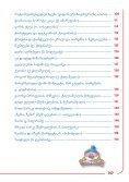 n. maRlakeliZe, c. yuraSvili, e. maRlakeliZe - Page 6