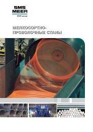 PDF на русском (3 MB) - SMS Meer GmbH