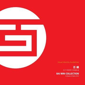 百韻古董傢俱品牌設計 Bai Win Antiques Visual Identity Guidelines