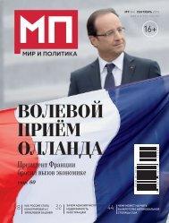 Мир и политика №9 (84) за сентябрь 2013