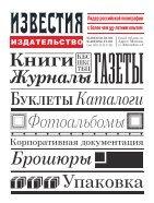 Мир и политика №9 (84) за сентябрь 2013 - Page 2