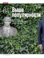Мир и политика №9 (84) за сентябрь 2013 - Page 4