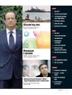 Мир и политика №9 (84) за сентябрь 2013 - Page 5