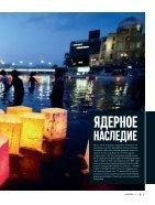 Мир и политика №9 (84) за сентябрь 2013 - Page 7