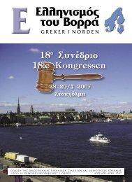07-apr - Grekiska föreningen i Tensta (STOCKHOLM)