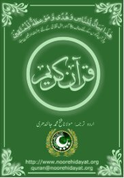 Quran-e-Karim with Urdu Translation by Maulana Fateh Muhammad ...