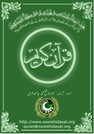 Quran-e-Karim with Urdu Translation by Maulana Fateh Muhammad ...