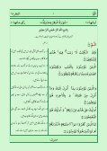 Quran-e-Karim with Urdu Translation by Maulana Fateh Muhammad ... - Page 3