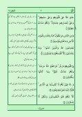 Quran-e-Karim with Urdu Translation by Maulana Fateh Muhammad ... - Page 4