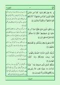 Quran-e-Karim with Urdu Translation by Maulana Fateh Muhammad ... - Page 5