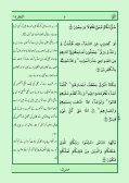 Quran-e-Karim with Urdu Translation by Maulana Fateh Muhammad ... - Page 6