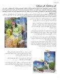 infocus arabic - Page 7
