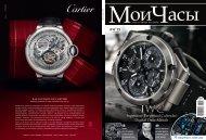 Мои Часы #4-2013
