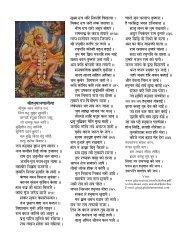 Guru chalisa in hindi pdf
