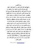 Shia and Shiaism - Rahnuma eBooks Library - Page 6
