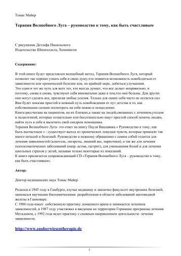 RUSSISCH: Zauberwiesentherapie Anleitung zum Glücklichsein