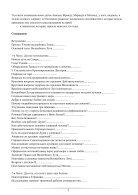 RUSSISCH: Zauberwiesentherapie Anleitung zum Glücklichsein - Page 2