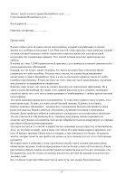 RUSSISCH: Zauberwiesentherapie Anleitung zum Glücklichsein - Page 4