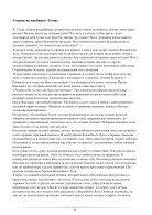 RUSSISCH: Zauberwiesentherapie Anleitung zum Glücklichsein - Page 6