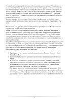 RUSSISCH: Zauberwiesentherapie Anleitung zum Glücklichsein - Page 7