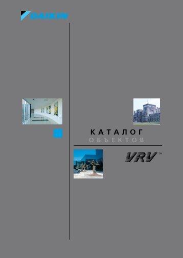 Каталог объектов в Европе, реализованных на VRV
