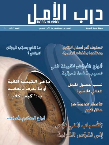 درب األمل - dar al amal university hospital