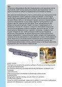 Standard Saugschlauchset - Allaway - Seite 4