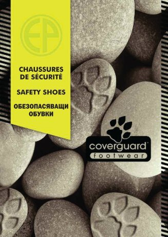 Защитни обувки