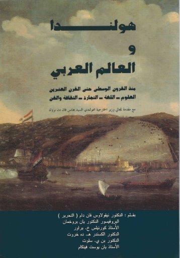 Arabi: Mundhu al-Qurun al-Wusta hatta al-Qarn al - Nikolaos van Dam
