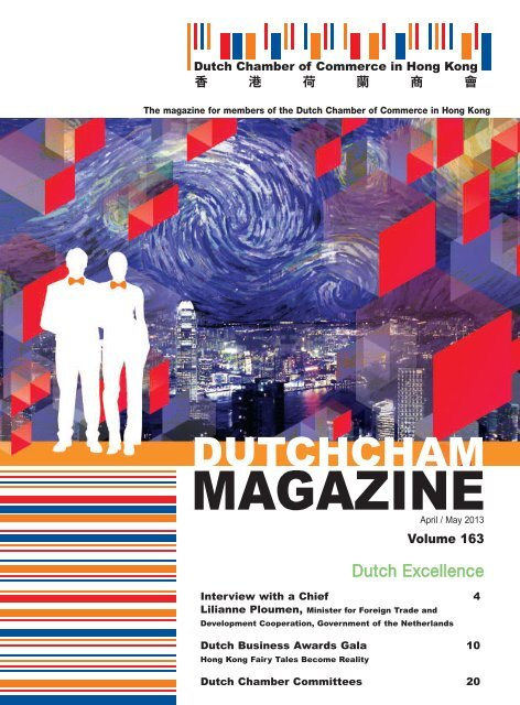 Dutch Excellence - Dutch Chamber of Commerce in Hong Kong