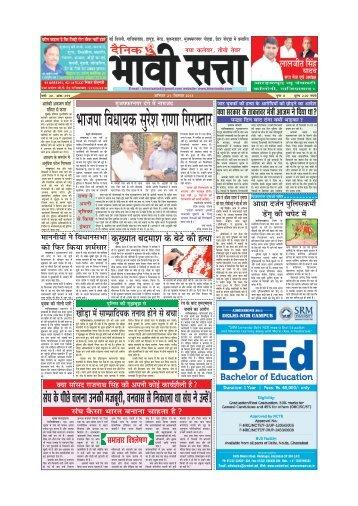 bhavi satta 21 sept 2013
