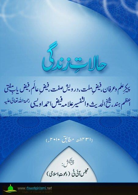 A Book On Life Of Hazrat Allama Maulana Mufti Faiz Ahmed Owaisi Rehmat Ullah Aleh