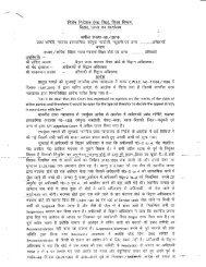 , * gtRrE G{Tcrrr - Education Department of Bihar
