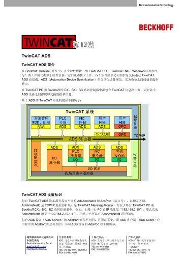 TwinCAT ADS - Beckhoff
