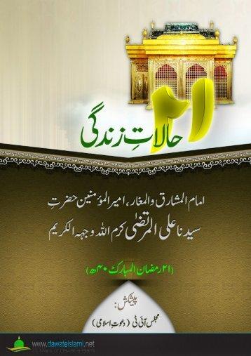 Hazrat Ali Al-Murtaza Karam Allah Karim حالاتِ زندگی حضرت علی المرتضی کرم اللہ وجہہ الکریم