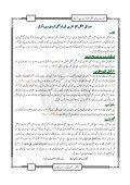 Hazrat Ali Al-Murtaza Karam Allah Karim حالاتِ زندگی حضرت علی المرتضی کرم اللہ وجہہ الکریم - Page 2