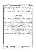 Hazrat Ali Al-Murtaza Karam Allah Karim حالاتِ زندگی حضرت علی المرتضی کرم اللہ وجہہ الکریم - Page 3