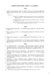 cписок печатных работ л. с. клейна 1955 1959 1960 ... - TopReferat