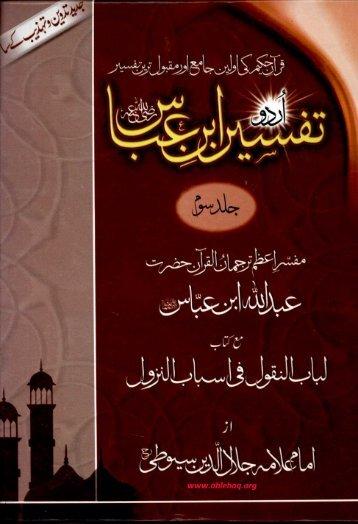Hazrat Abdullah Bin Abbas (RA) aur Tafseer Ibn-e-Abbas -Volume-3