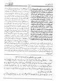Hazrat Abdullah Bin Abbas (RA) aur Tafseer Ibn-e-Abbas -Volume-3 - Page 6