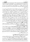 Hazrat Abdullah Bin Abbas (RA) aur Tafseer Ibn-e-Abbas -Volume-3 - Page 7