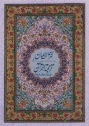 Faizan-e-Quran, AL-Quran with Urdu Translation Kanz-ul-Imaan Shareef, Tafseer-e-Khazain-ul-Irfaan.