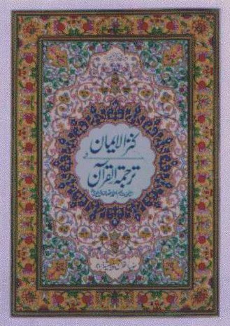 Faizan-e-Quran, AL-Quran with Urdu Translation Kanz-ul-Imaan