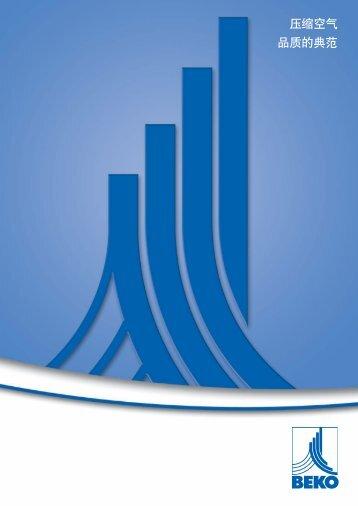 企业手册 - BEKO Technologies GmbH